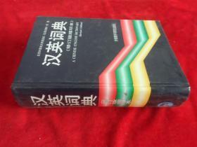 汉英词典(修订版)(缩印本)