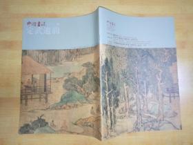 中国书法(2012-1)赠定武遗韵