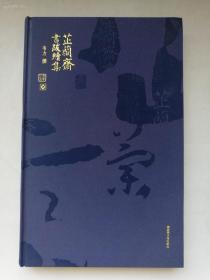 芷兰斋书跋续集(签名本)