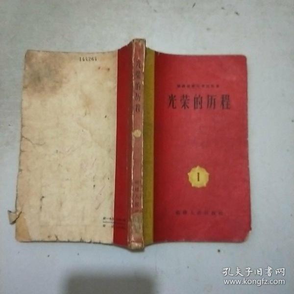 ( 福建革命斗争回忆录)光荣的历程(第一集)59年1印(馆藏)