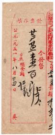 """盐专题----50年代发票单据------1951年察哈尔省涿鹿县""""芦盐发票存根""""824-2"""