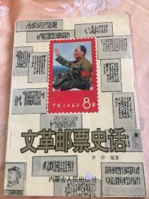 文革邮票史话(中国邮票历史研究资料)WM