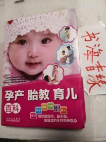 孕产 胎教 育儿百科 吉林出版集团 软精装 全版彩印