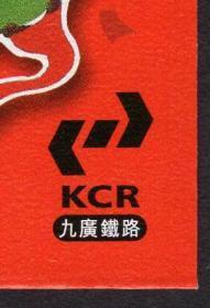 [SXA-ST04-03]红包封/利是封/香港KCR九广铁路吉祥红包2件/选购1件15元,8.5X18厘米。