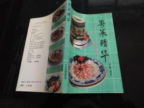 粤菜精华(家庭菜谱)
