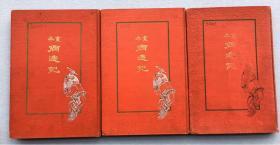 日本早期出版《画本 西游记》第一、第二、第三共三册全。硬精装,1910-1911年吉川弘文馆发行。后附中国十大禁书之一,明代瞿佑撰写的短篇小说《剪灯新话》。书中大量绘画。