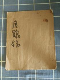 瘗鹤铭碑帖(手订版20页)