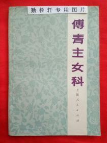 傅青主女科(1978年1版1印)