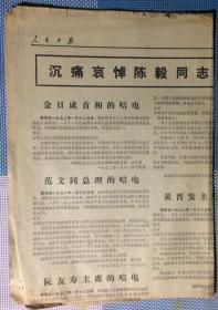 原版老报纸 老资料 生日报 人民日报 1972年1月13日 5、6版