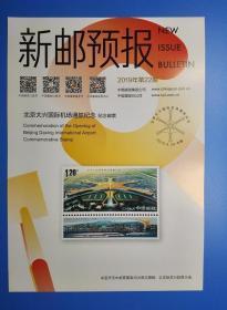 102458 2019年新邮预报 第22期 北京大兴国际机场通航纪念