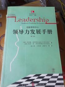 领导力发展手册第二版