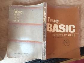 True BASIC结构程序设计