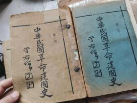 中华民国革命建国史第一、二、三、四卷,共四册