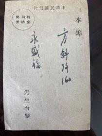 中华民国信片