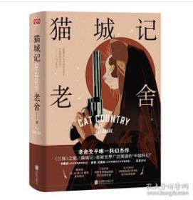 """猫城记(刘慈欣、2019年诺贝尔文学奖得主彼得·汉德克盛赞,老舍生平唯一科幻杰作,""""《猫城记》是中国文学史上空前绝后的作品。"""")"""