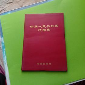 中华人民共和国地图集【1972年一版一印】