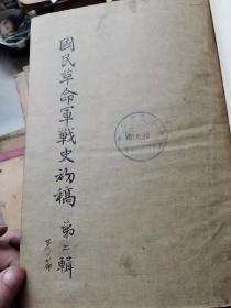 国民革命军战史初稿第二辑第一篇