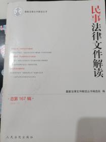 民事法律文件解读2018 11(总第167辑)——最新法律文件解读丛书