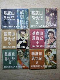 基度山恩仇记(全6册,1980~1981年一版一印)