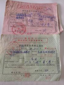 语录  湖北省集体用粮支拨证