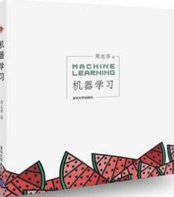 正版二手包邮 机器学习 周志华 清华大学 9787302423287