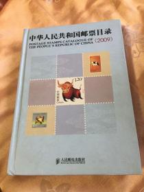 中华人民共和国邮票目录2009年版(含香港澳门)