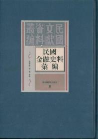 民国金融史料汇编(异16开  全二八〇册)