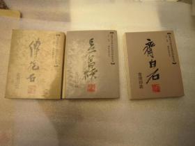 包顺丰,3本合售   齐白石、吴昌硕, 傅抱石 (三石印谱))常用印款 近现代书画名家印鉴款识丛书 64开版本