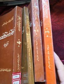 中国医学百科全书 维吾尔医分卷 第一册 第二册  第三册 第四册 (4本合售)维吾尔文