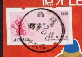 [SXA-ST04-03]红包封/利是封/亿光LED照明2016年谨贺新年/贴电子邮票资常14生肖猴年5元销高雄19代2016.09.23邮戳,8.4X19.5厘米。