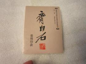 全国包顺丰,齐白石常用印款 近现代书画名家印鉴款识丛书 64开版本