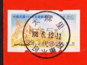 [SXA-ST04-03]红包封/利是封/(中华邮政)高雄邮局制发红包封/贴电子邮票FL25/资纪13/2012年全国邮展纪念5元销太麻里多良火车站2017.06.12邮戳,9X20厘米。