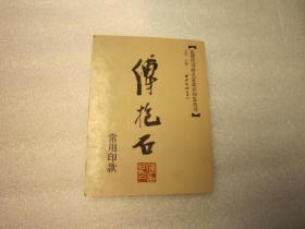 全国包顺丰  傅抱石常用印款 近现代书画名家印鉴款识丛书 64开版本