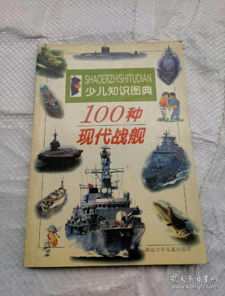 100种现代战舰