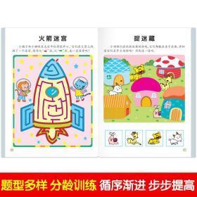 全套20册全脑思维游戏幼儿童学前专注力训练 宝宝安全认知 语言能力培养 逻辑思维记忆注意力观察力益智游戏找不同图书籍1-2-3-4岁