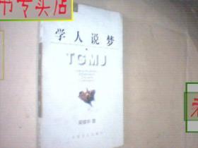学人说梦 台港名家散文自选丛书.作者:梁锡华,有发票