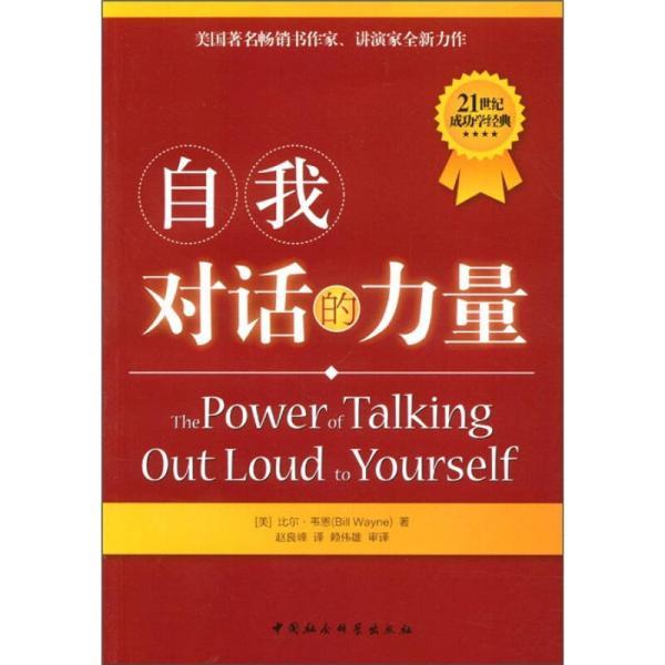 自我对话的力量