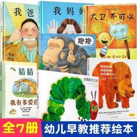 我爸爸我妈妈精装绘本好饿的毛毛虫 猜猜我有多爱你/大卫不可以/抱抱 全7册儿童读物幼儿园亲子阅读早教儿童故事宝宝书籍0-3-6岁