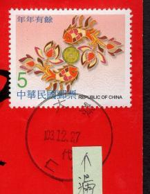[SXA-ST04-03]红包封/利是封/台湾第一银行祝福您红包封/贴常121(2003)好言好语邮票5.00元年年有余销大寮仁德代2014.12.27邮戳(漏植时字钉),9X22.5厘米。