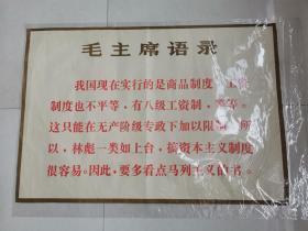 对开毛主席语录宣传画.