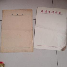 文革时期!信笺,信纸!两份25元!