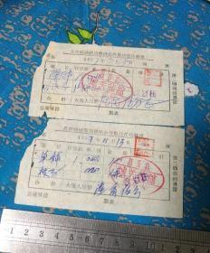 1957年昌乐县城关镇合作饭店  发票2个