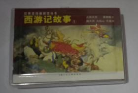 《西游记故事》1  全5册