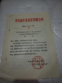 【原件】遂平县委宣传部关于转发县文化局《1987年春节文化娱乐活动情况报告》的通知