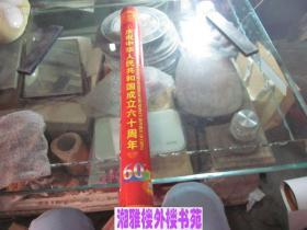 庆祝中华人民共和国成立60周年宣传画(经典珍藏油画系列 1套6张)
