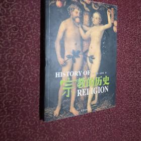 宗教的历史(内页干净)一版一印