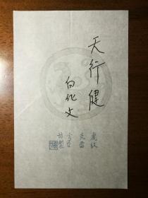 """不妄不欺斋一千零四十九:学者白化文虎纹瓦当书易经""""天行健""""句,非常漂亮。"""