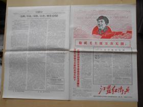 文革小报【江苏红卫兵(第二号)套红】江苏省和南京市革委会诞生,8开4版
