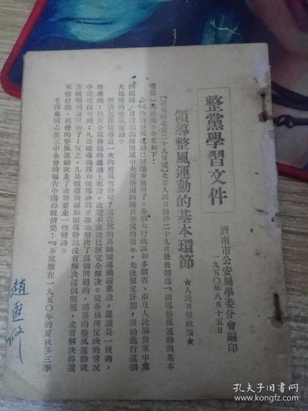 1950年整党学习文件
