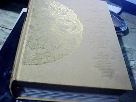 传世藏书,子库医部一套六册